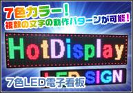 7色LED電子看板