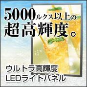 ウルトラ高輝度LEDライトパネル