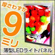 薄型LEDライトパネル